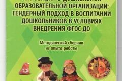 Обложка сборника 2.pdf_0000d62b