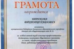 грамота Бирюкова.pdf_0000ee86