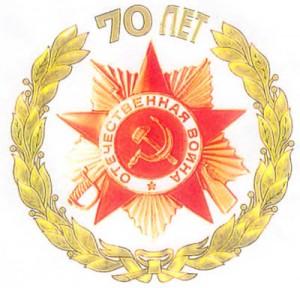 emblema_70_letie_pobedi