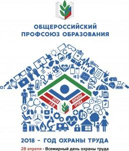 логотип профсоюза-